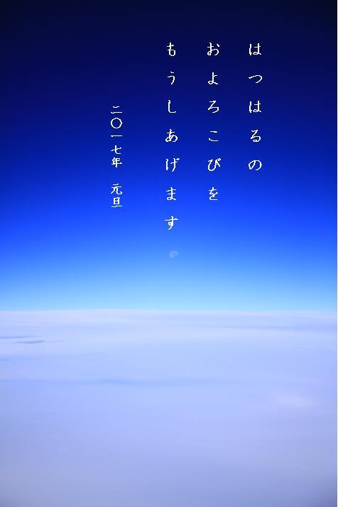 2017年賀状ブログ用.jpg